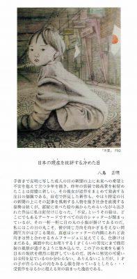 三谷ひさ 展 2020年10月28日(水)~11月8日(日)