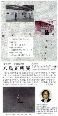 八島正明展/ギャラリー寺町開廊記念展 2019年3月21日(木)~31日(日)