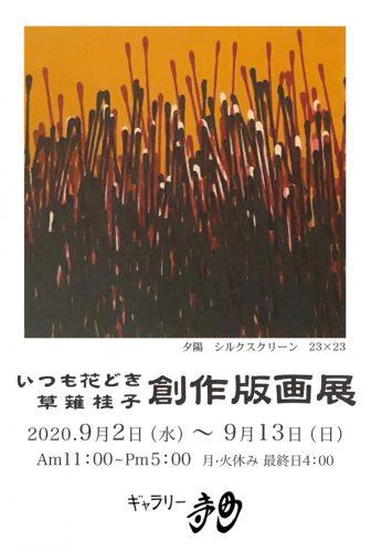 草薙桂子 展「創作版画 いつも花どき」2020年9月2日(水)~13日(日)