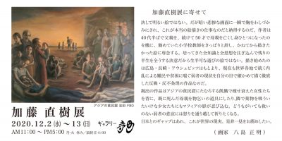 加藤直樹 展 2020年12月2日(水)~12月13日(日)