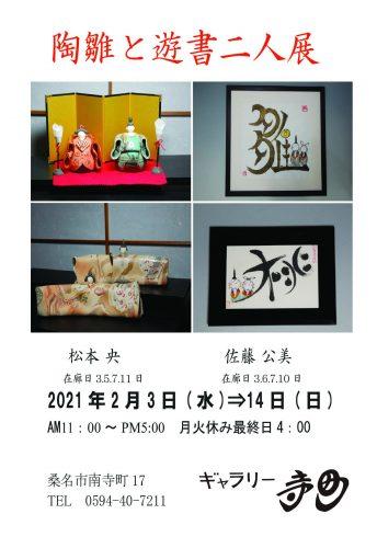 松本央・佐藤公美 展「陶雛と遊書二人展」2021年2月3日(水)~2月14日(日)