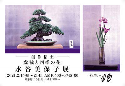 水谷美保子 展「創作粘土 盆栽と四季の花展」2020年2月15日(月)~21日(日)