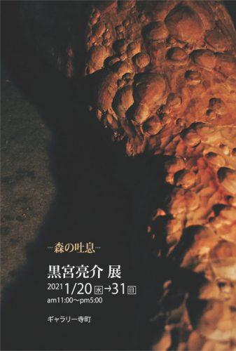 黒宮亮介 展「森の吐息」2021年1月20日(水)~1月31日(日)