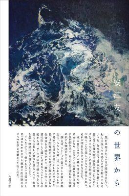安江友里 展 2021年5月12日(水)~5月23日(日)
