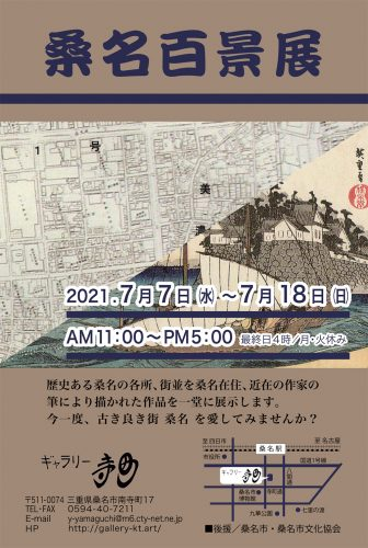 「桑名百景展 」 2021年7月7日(水)~7月18日(日)