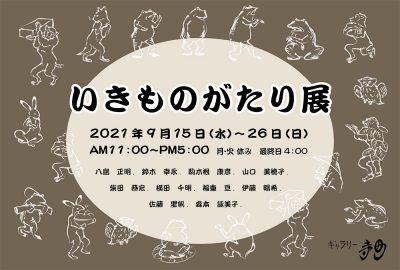 いきものがたり 展 2021年9月15日(水)~9月26日(日)