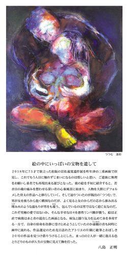 岩佐義寛 遺作展 2021年9月28日(水)~10月3日(日)